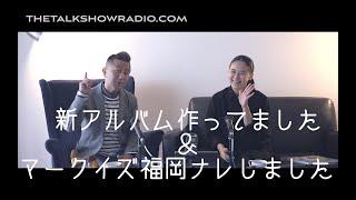 「手嶌葵、新アルバムCheek to Cheek制作していました!&TOM Gマークイズ福岡ナレしました!」TTS Episode 172