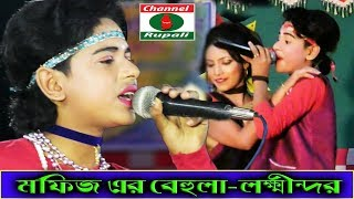 Gambar cover মফিজ,অভিনীত   ভাসান যাত্রা   বেহুলা লিক্ষিন্দর   বাংলাদেশের সেরা দল   Mofij   Behula-Lokkhindor