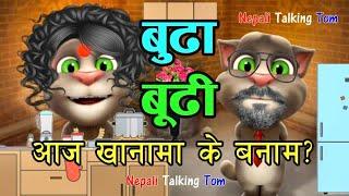 Nepali Talking Tom - Talking Tom BUDA BUDI Nepali Comedy Video 1 - Talking Tom Nepali