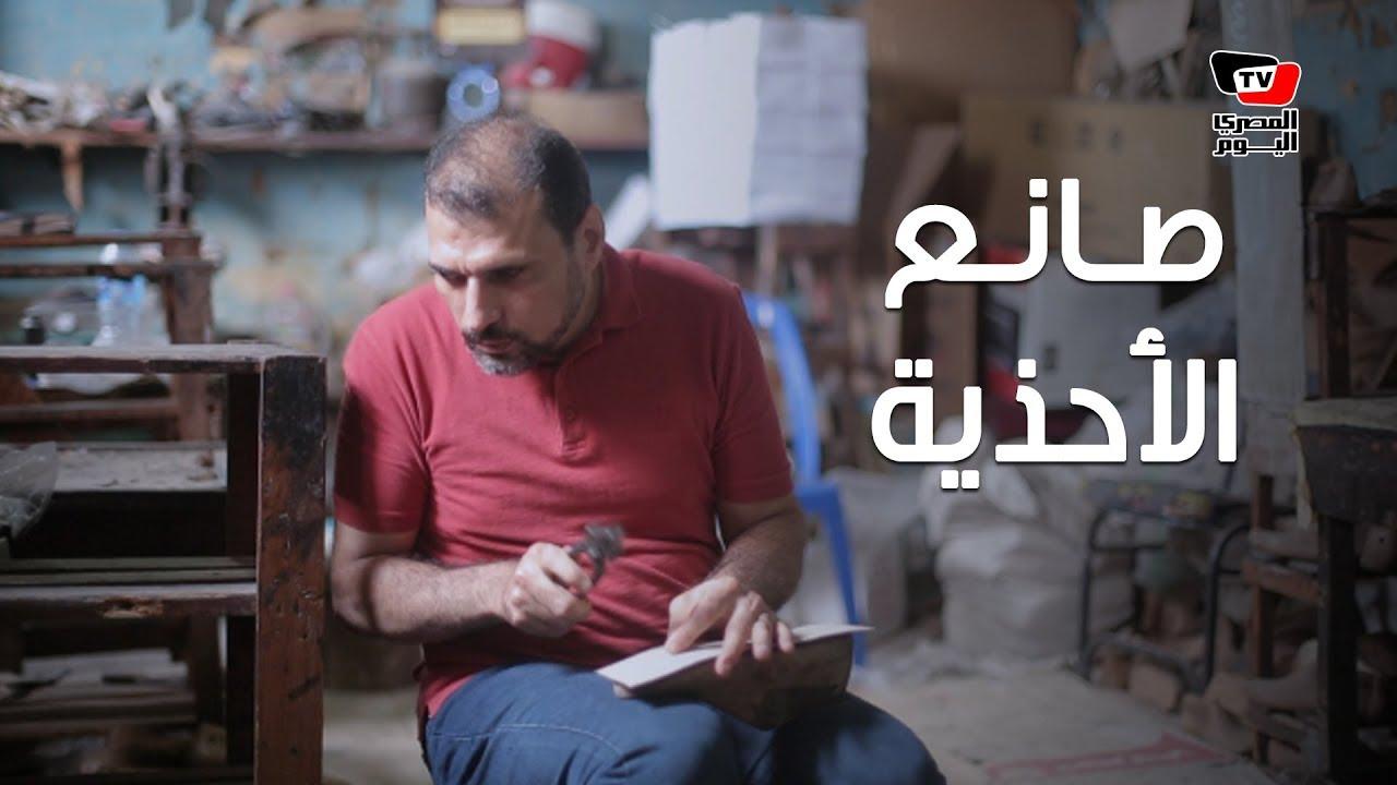 المصري اليوم:كفاح يومي في «الدرب الأحمر».. فقد البصر لم يمنع محمود من الاستمرار في صناعة الأحذية