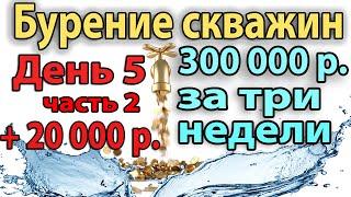 видео Бурение скважин на воду