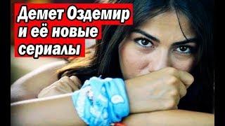 Демет Оздемир и её новые сериалы