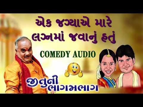 New comedy AUDIO  (JITUBHAI DWARKA COMEDY)