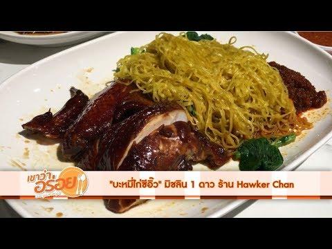 บะหมี่ไก่ซีอิ๊ว ร้าน Hawker Chan มิชลิน 1 ดาว - วันที่ 12 Aug 2017