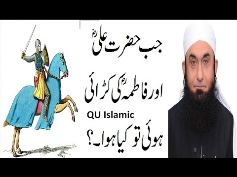 When Hazrat Ali R.A and Fatima R.A Fight Each Other.? Maulana Tariq Jameel Bayyan 2016