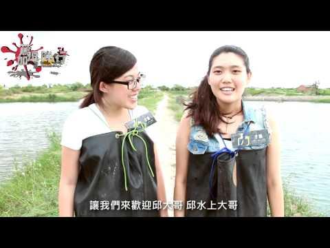 篤加逗陣行第五集:捕蝦體驗 - YouTube
