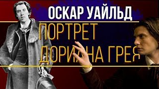 Портрет Дориана Грея - Оскар Уайльд | Краткое содержание