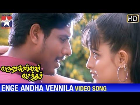 Varushamellam Vasantham Movie Songs   Enge Andha Vennila Song   Manoj   Kunal   Anita   Unni Menon