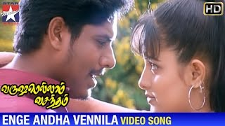 Varushamellam Vasantham Movie Songs | Enge Andha Vennila Song | Manoj | Kunal | Anita | Unni Menon