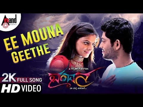 Vandana | Ee Mouna Geethe | New Kannada 2K Video Song 2018 | Arun Kumar | Shobitha | Nishma Creation