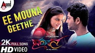 Vandana   Ee Mouna Geethe   New Kannada 2K Song 2018   Arun Kumar   Shobitha   Nishma Creation