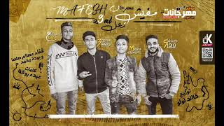 مهرجان مفيش زعل 😢 2019   عصام صاصا و بوده محمد   توزيع خالد لولو