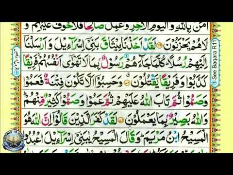 Learn Quran With Tajweed  004 Surah Al Maedah Ayah 68 To 74 Para 6