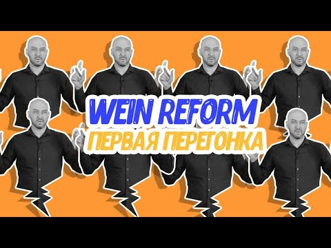 Гоним правильно на самогонном аппарате Wein Reform: перегонка браги