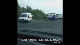 ДТП Нягань-Талинка 27-08-17. Последствия