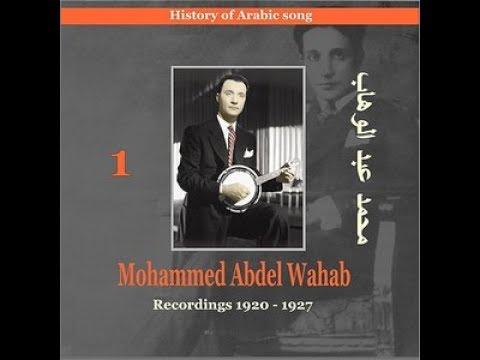 أغاني رائعة من محمد عبد الوهاب 1920 - 1927 Songs of Mohammed Abdel Wahab