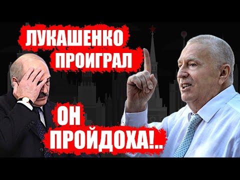 Жириновский разнес Лукашенко и результаты выборов в Беларуси!