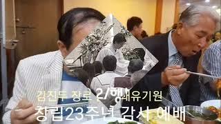●창립 제23주년 감사예배 /{2018.9.2일 행복한교회}