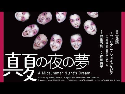 SPAC『真夏の夜の夢』PV(2017)