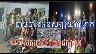 ចាប់បានជនសង្ស័យ៣នាក់ រឹបអូសសត្វរនាលពណ៌ងាប់៣៨ក្បាលខណៈជនសង្ស័យ៥នាក់ទៀត រត់រួច|Khmer News Sharing