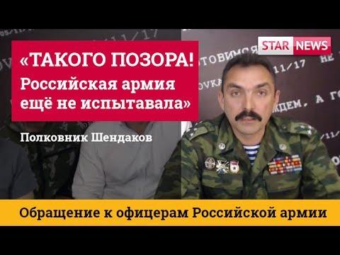 'Такого позора российская армия никогда не испытавала!' Полковник Шендаков Россия 2017