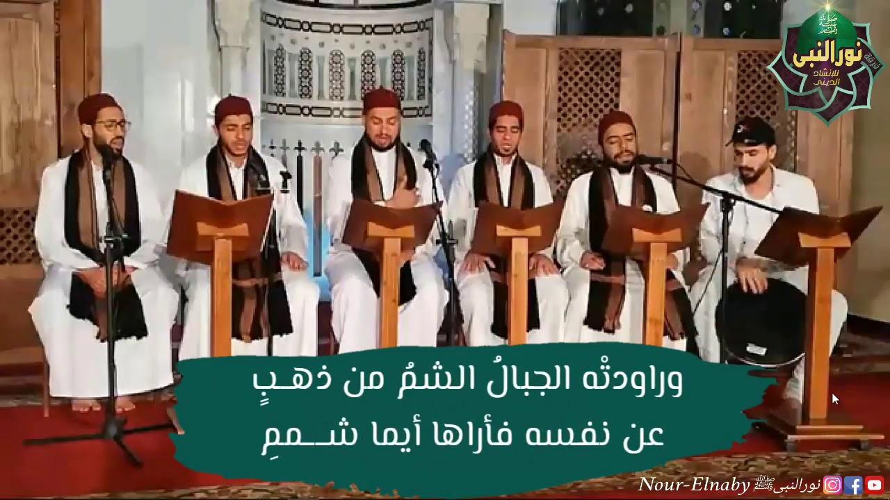 البردة المباركة - أداء فرقة نور النبي للانشاد الديني