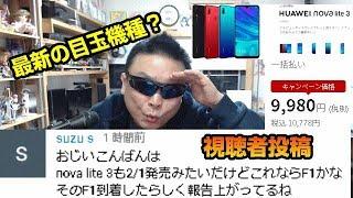 視聴者投稿 HUAWEI nova lite 3 楽天モバイルは9980円 UMIDIGI F1 人気揺らぐ?