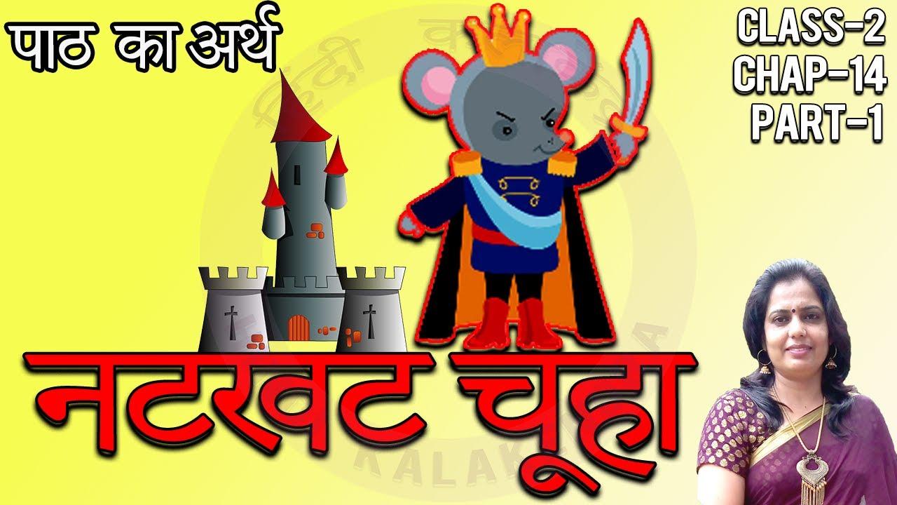 Download Natkhat Chuha Class 2 Ch 14    नटखट चूहा पाठ    NCERT Hindi Class 2 Natkhat Chuha Story Explanation