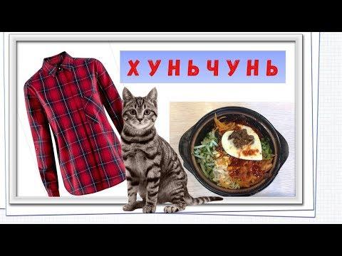 КИТАЙ / ПОКУПКИ В ХУНЬЧУНЕ / КОРЕЙСКИЙ РЕСТОРАН / МНОГО БОЛТАЮ