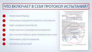видео Протокол испытаний