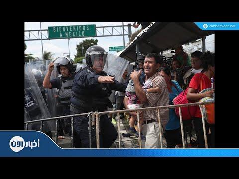المكسيك تدعم المهاجرين وتمنع الدخول غير الشرعي  - 15:55-2018 / 10 / 20