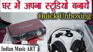 Quick Unboxing घर में अपना स्टूडियो बनायें Focusrite Scarlett 2i2 Studio Recording Bundle