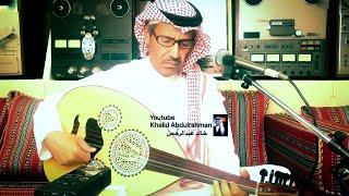 خالد عبدالرحمن - يالله النسيان Khalid Abdulrahman - Yallah El Nesyan