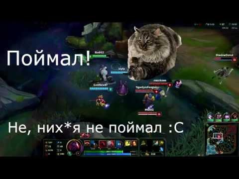 видео: league of legends [Выпуск №3] - russian not surrender