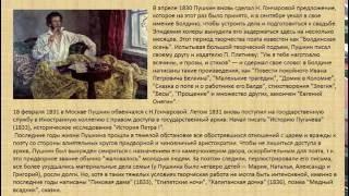 ПУШКИН Александр Сергеевич, биография, видео