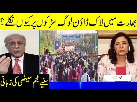 India Main Lockdown Kay Bad log Sarak Par kiun Aagaye? | Najam Sethi Show | 24 News