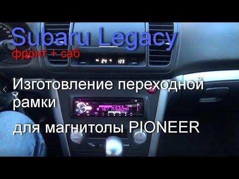 Subaru Legacy — изготовление переходной рамки и установка магнитолы