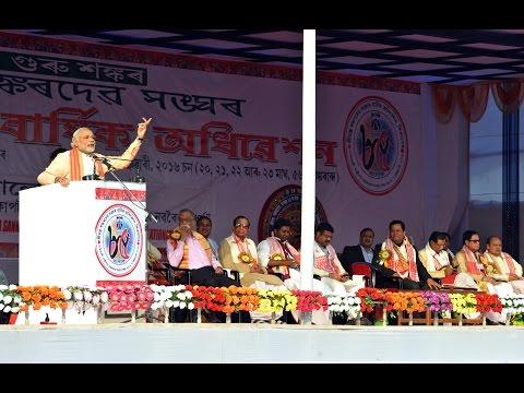 PM Modi's address at the 85th Annual Conference of Srimanta Sankaradeva Sangha in Assam
