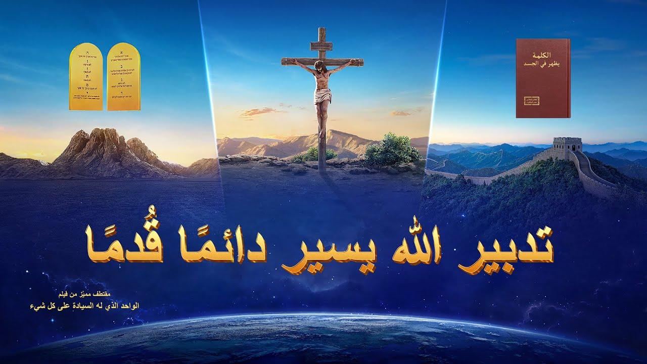 """مقطع من وثائقي مسيحي من """"الواحد الذي له السيادة على كل شيء"""": تدبير الله يسير دائمًا قُدمًا"""