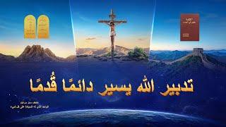 الوثائقي المسيحي - تدبير الله يسير دائمًا قُدمًا - مدبلج إلى العربية