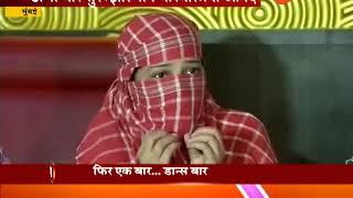 Mumbai | Bar Girl Thanks Supreme Court Verdict On Dance Bar