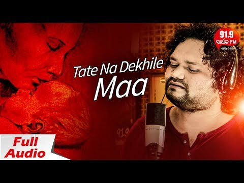 Mother's Day Special | Tate Na Dekhile Maa | Humane Sagar | Sidharth TV | Sidharth Music