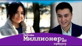 """""""Миллионердин суйуусу""""   2018-ж. Кыргыз киносу."""
