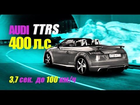 Audi TT RS 400 сил Тест. Лыжи. Саша Грей против Бородатой Езды