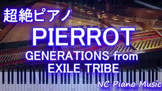 【超絶ピアノ】 「PIERROT」 GENERATIONS from EXILE TRIBE【フル full】
