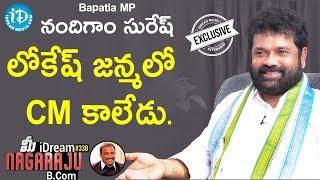 Bapatla MP Nandigam Suresh Exclusive Interview    మీ iDream Nagaraju B.Com #338
