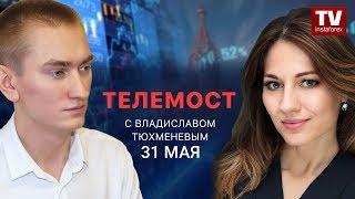InstaForex tv news: Телемост 31 мая:   GBP/USD; EUR/USD;  USD/CAD - перспективы дальнейшего движения