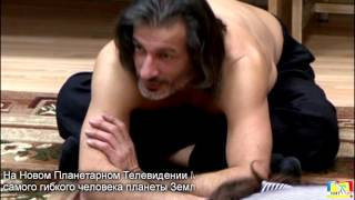 Упражнения в школе гибкости Мухтара Гусенгаджиева в студии Марии Карпинской. Урок 2 ч. 5.