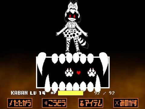 """【けものフレンズ】サーバルとの狩り""""ごっこ""""【vs Servalcat:Genocide】"""