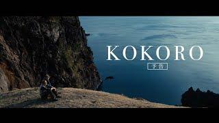 國村隼、門脇麦ら出演のベルギー・フランス・カナダ合作映画『KOKORO』予告 門脇麦 検索動画 29